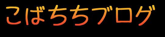 こばちちブログ